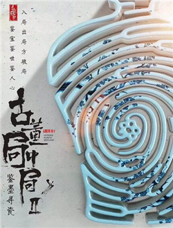 古董局中局2鉴墨寻瓷