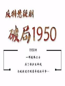 破局1950