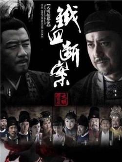 铁面御史电视剧_铁面御史剧情介绍