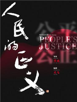人民的正义
