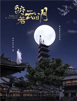 皎若云间月