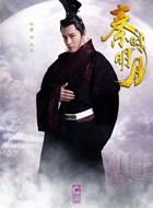赵高(东皇太一)