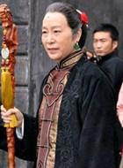 孙红柳(丁老太太)