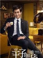 王子咖啡店姜尚武