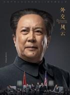 外交风云毛泽东