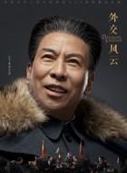 外交风云刘少奇