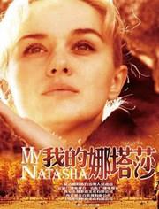 我的娜塔莎