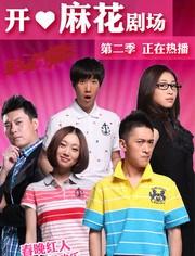 开心麻花剧场第2季