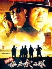 敌后武工队 2005版