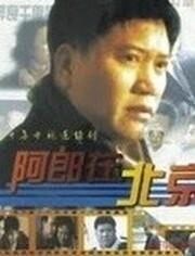 阿郎在北京