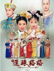 还珠格格3粤语版