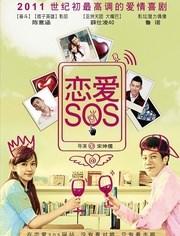恋爱SOS第2季