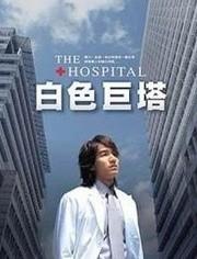 白色巨塔 台湾版