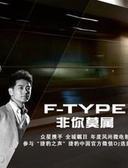 F-TYPE非你莫属