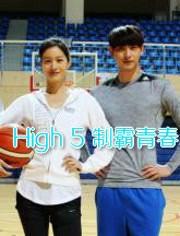 High 5 制霸青春