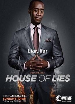谎言堂第2季