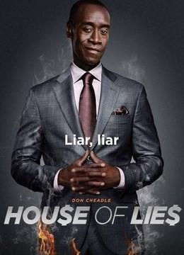 谎言屋第2季