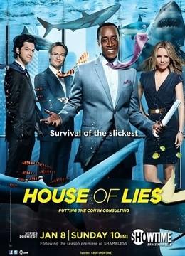 谎言屋第1季
