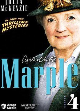 马普尔小姐探案第4季