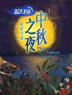 2016湖南卫视中秋晚会