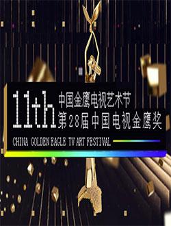 2016中国金鹰电视艺术节