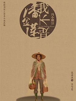 冯小刚喜剧电影二十年暨《我不是潘金莲》首映盛典