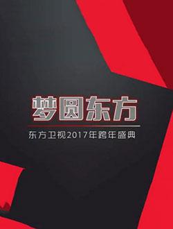 2017东方卫视跨年盛典