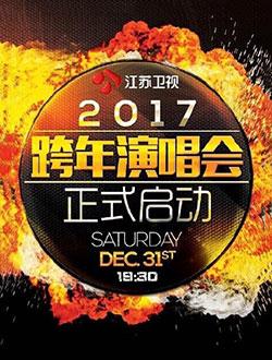 聚一起更HAPPY-2017江苏卫视跨年演唱会