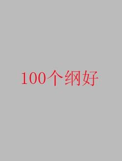 100个纲好