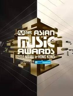 2016MAMA亚洲音乐盛典
