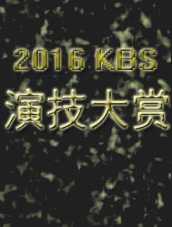 2016KBS演技大赏