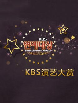 2016KBS演艺大赏