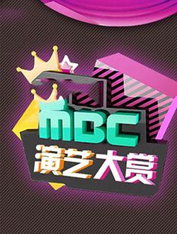 2016MBC演艺大赏