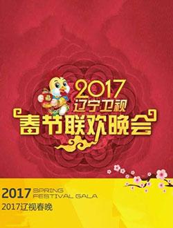 2017辽宁卫视春节联欢晚会