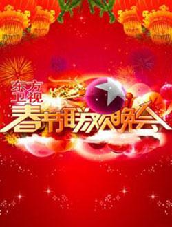 2017年东方卫视春节联欢晚会