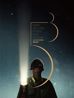 第53届金马奖颁奖典礼