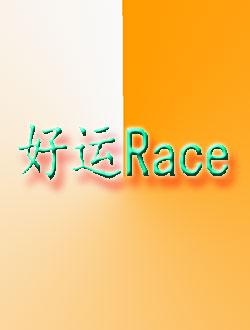 好运Race