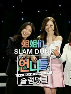 姐姐们的Slam Dunk第二季