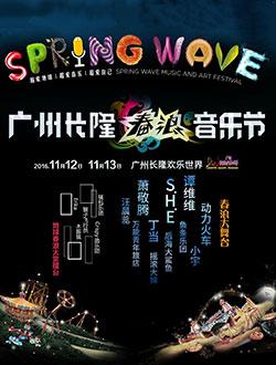 2016广州春浪音乐节