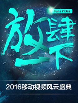 2016移动视频风云盛典