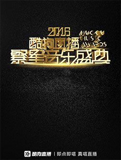 2016酷狗直播繁星音乐盛典