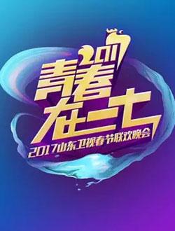 2017山东卫视春节联欢晚会