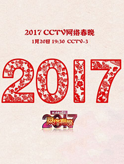 2017CCTV网络春晚