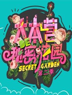 大本营的秘密花园第二季
