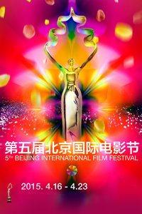 第五届北京国际电影节