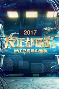 反正都精彩浙江卫视年中盛典2017