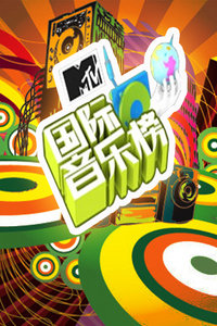 MTV国际音乐榜2011