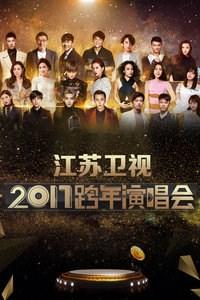江苏卫视跨年演唱会2017