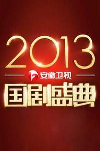 安徽卫视国剧盛典2013