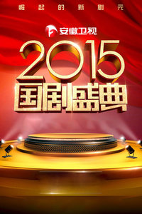 安徽卫视国剧盛典2015